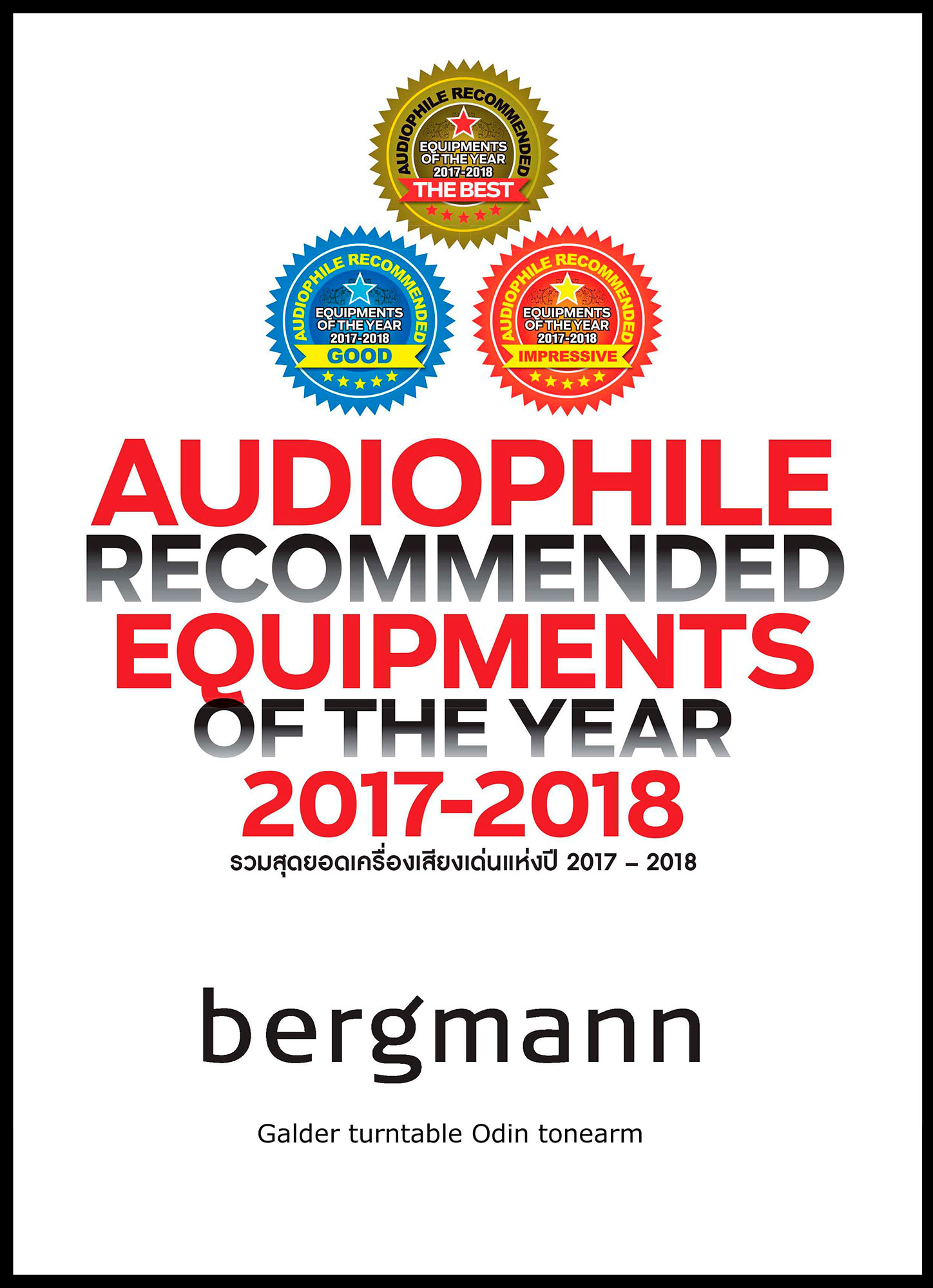 AAward.Audiophile-Recommended