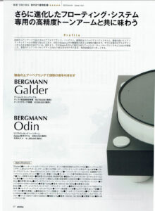 review image Analog_Galder-Odin
