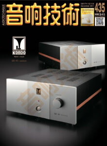 review image Audiotechnique-HongKong-2017